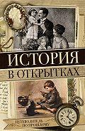 Н. Вдовина -История в открытках