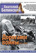 Анатолий Белинский -Дорогами войны. 1941-1945