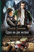 Галина Романова -Одна на две жизни