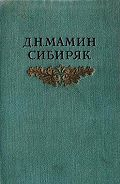 Дмитрий Мамин-Сибиряк - Книжка