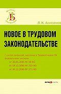 Л. Н. Анисимов -Новое в трудовом законодательстве