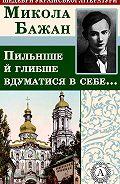 Микола Бажан - Пильніше й глибше вдуматися в себе…