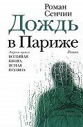 Роман Валерьевич Сенчин -Дождь в Париже