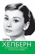 Софья Бенуа -Одри Хепберн. Откровения о жизни, грусти и любви