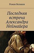 Роман Воликов -Последняя встреча Александра Неймайера