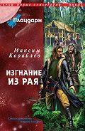 Максим Кораблев - Изгнание из рая