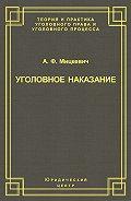 Александр Мицкевич - Уголовное наказание: понятие, цели и механизмы действия