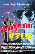 Александр Афанасьев -Белорусский узел
