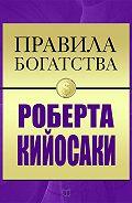 Роберт Тору Кийосаки, Джон Грэшем - Правила богатства Роберта Кийосаки