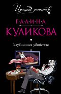 Галина Куликова -Клубничное убийство
