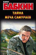 Борис Бабкин -Тайна меча самураев