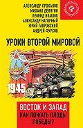 Александр Проханов -Уроки Второй мировой. Восток и Запад. Как пожать плоды Победы?