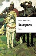 Олег Лукошин -Коммунизм. Роман