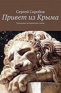 Сергей Скробов -Привет из Крыма. Уральские исторические сказы