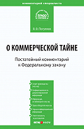 В. В. Погуляев -Комментарий к Федеральному закону от 29 июля 2004г.№98-ФЗ «О коммерческой тайне» (постатейный)