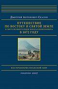 Дмитрий Скалон -Путешествие по Востоку и Святой Земле в свите великого князя Николая Николаевича в 1872 году