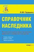 Л. Ю. Грудцына -Справочник наследника