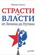 Михаил Пазин -Страсти по власти: от Ленина до Путина