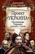 Д. В. Табачник - Полководцы Украины: сражения и судьбы