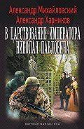 Александр Харников -В царствование императора Николая Павловича