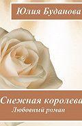 Юлия Буданова -Снежная королева