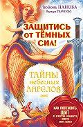 Любовь Панова, Варвара Ткаченко - Защитись от тёмных сил! Как поставить щит от агрессии, ненависти, злости мира тьмы?
