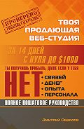 Дмитрий Обвадов -Твоя продающая веб-студия за 14 дней | Пошаговое руководство, которое работает в кризис