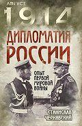 Станислав Чернявский -Дипломатия России. Опыт Первой мировой войны