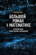 Микаэль Лонэ -Большой роман о математике. История мира через призму математики
