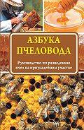 Н. Медведева - Азбука пчеловода. Руководство по разведению пчел на приусадебном участке