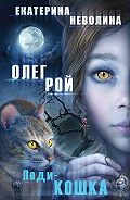 Олег Рой -Леди-кошка