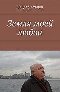 Эльдар Ахадов -Земля моей любви