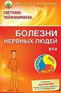 Светлана Чойжинимаева - Болезни нервных людей, или Откуда дует ветер?