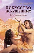 Неонилла Самухина -Искусство искушенных, или Все об оральных ласках