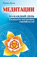 Роман Доля -Медитации на каждый день. Раскрытие внутренних способностей