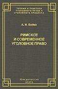 Александр Бойко -Римское и современное уголовное право