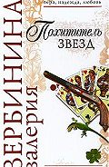 Валерия Вербинина - Похититель звезд