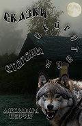 Александра Треффер -Сказки оборотной стороны. серия рассказов