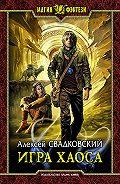 Алексей Свадковский - Игра Хаоса