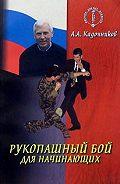 Алексей Алексеевич Кадочников -Рукопашный бой для начинающих