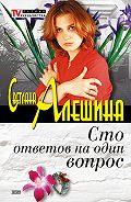 Светлана Алешина -Сто ответов на один вопрос