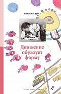 Елена Григорьевна Макарова -Движение образует форму