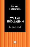 Исаак Бабель, Исаак Бабель - Старая площадь, 4 (киносценарий)