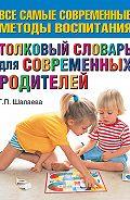Галина Шалаева - Толковый словарь для современных родителей