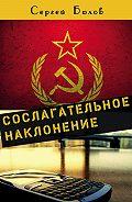 Сергей Бюлов -Сослагательное наклонение