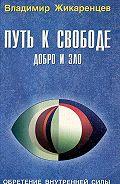 Владимир Жикаренцев -Путь к свободе. Добро и Зло – игра в дуальность