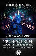 Алекс А. Алмистов -Транссферы: Проклятие Плутона