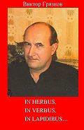 Виктор Грязнов -Inherbus, inverbus, inlapidibus…