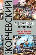 Юрий Корчевский - Стреляй! «Бог войны» (сборник)