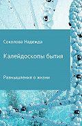 Надежда Игоревна Соколова -Калейдоскопы бытия. Сборник